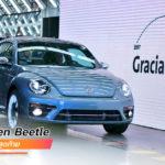 Bye-Bye-Volkswagen-Beetle