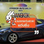 Car-In-Bangkok-Auto-Salon-2019