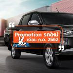 New-Car-Promotion-Jul-2019