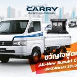ขวัญใจฟู๊ดทรัค!-All-New-Suzuki-Carry-ใหม่!
