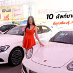10-ศัพท์ขายรถมือสอง-ที่คุณต้องรู้-ก่อนจะขายรถ!