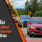 10-Cheapest-SUV-PPV-Crossover-In-Thailand