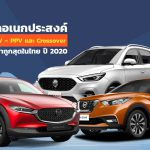 10-Cheapest-SUV-PPV-Crossover-In-Thailand-2020