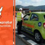 DLT-Tightened-Inspection-School-Driver