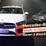 Mercedes-Benz-A-200-AMG-Dynamic