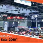 Promotion-BIG-Motor-Sale-2019