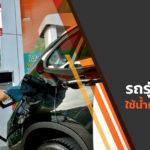 What-Car-Can-Use-Diesel-B20-Oil