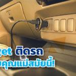 Gadget-ติดรถยนต์สำหรับคุณแม่สมัยนี้!