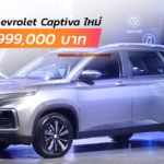 All-New-Chevrolet-Captiva-2019