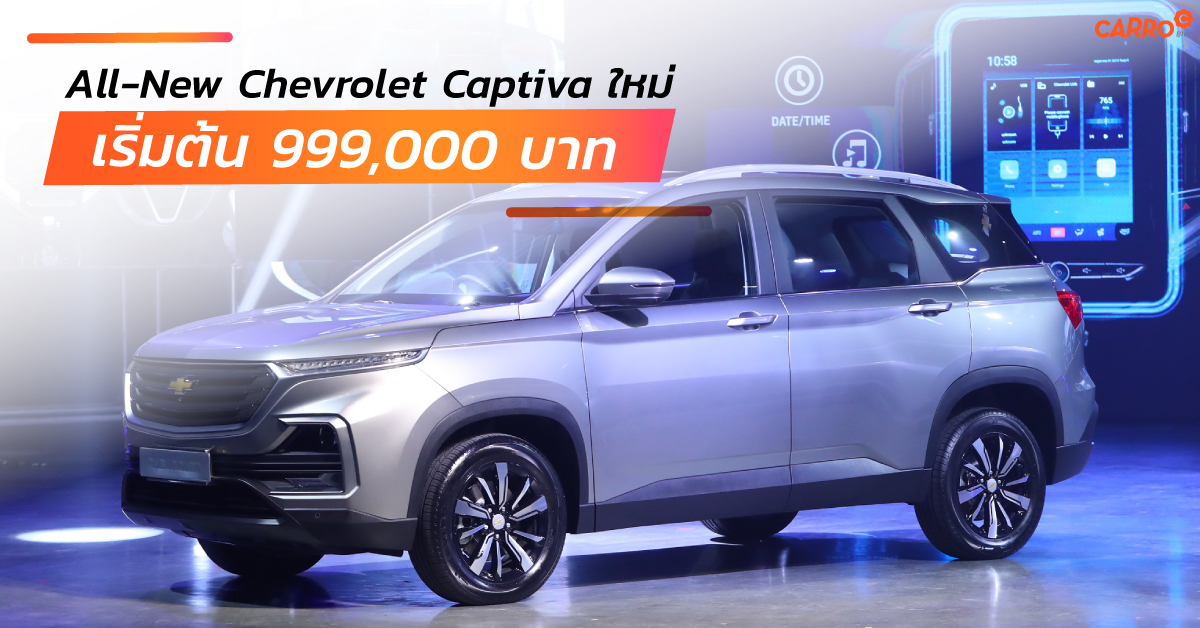 All-New-Chevrolet-Captiva-2019
