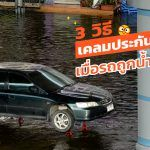 Claim-Car-Insurance-About-Flood