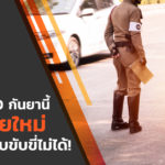 Police-Cannot-Hold-Driver-License