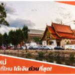 Carro-Sell-Car-In-Chiangmai