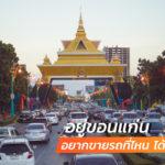 Sell-Car-In-Khonkaen