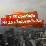 3-Trick-For-Prevent-Dust-PM25-In-Car