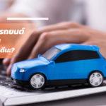 Renew-Or-Choose-New-Company-Car-Insurance