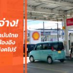 Thai-Retail-Oil-Price-Based-On-Singapore-Price