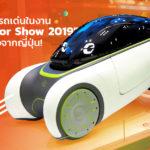Tokyo-Motor-Show-2019