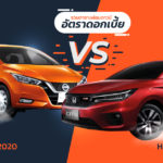 Compare-Price-Interest-Rate-Nissan-Almera-2020-vs-Honda-City-2020