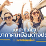 Carro-Frank-Tourist-Attraction-In-Thailand-Like-Overseas