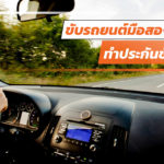 Carro-Masii-Old-Car-Can-Do-First-Class-Insurance