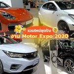 Motor-Expo-2020-Cars-Highlight