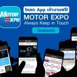 Motor-Expo-2020-Free-Admission