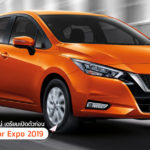 New-Car-In-Motor-Expo-2019