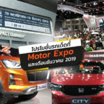 New-Car-Promotion-MotorExpo