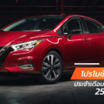 New-Car-Promotion-Nov-2019