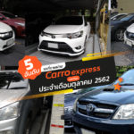 Carro-Top-5-Best-Car-Sales-In-Carro-Express