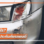 Carro-What-Reason-To-Get-Car-Insurance