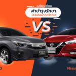 Compare-Maintenance-Cost-Nissan-Almera-2020-VS-Honda-City-2020