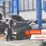 Free-Check-Car-New-Year