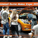 Motor-Expo-2019-Booking