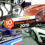 The-10-Best-In-Motor-Expo-2019