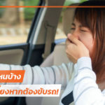 What-Medications-Not-Take-When-Driving