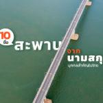 10-Bridges-From-Surname-In-Thailand