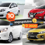 10-Cheapest-New-Cars-In-Thailand-2020