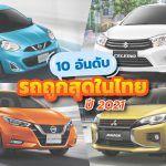 รถถูกสุดในไทย ปี 2021