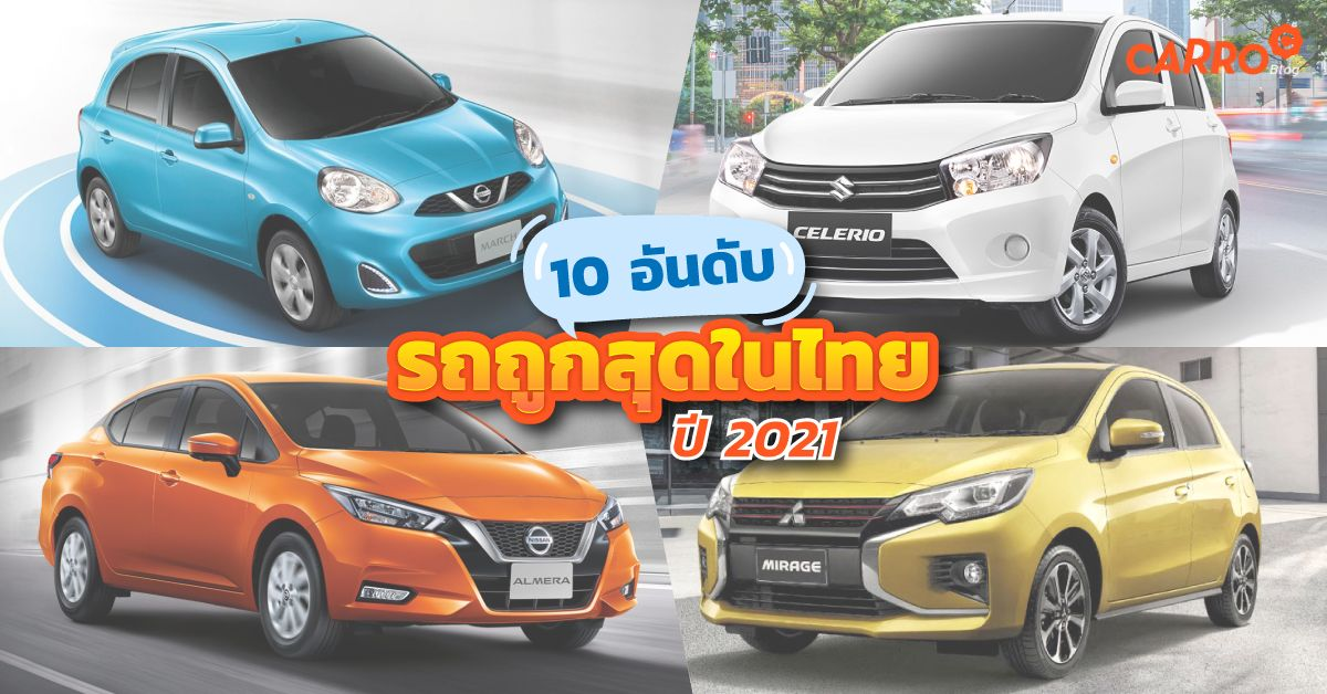 10-Cheapest-New-Cars-In-Thailand-2021
