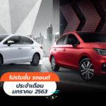 New-Car-Promotion-Jan-2020