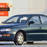 Toyota-Corona-ท้ายโด่ง
