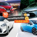 10-Best-Selling-Cars-In-Japan