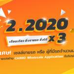Carro-Agent-Promotion-2-2020