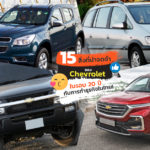 Chevrolet-Thailand-20-Years-In-Business