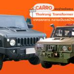 Carro-Thairung-Transformer