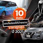 10 อันดับ รถเกียร์ออโต้ป้ายแดง ราคาถูกสุด ปี 2021