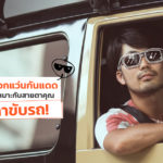3-Tips-To-Choose-Driving-Sunglasses