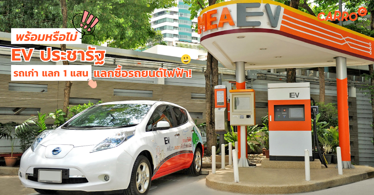 EV-Car-Thailand-From-Government